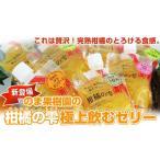柑橘の雫「とろけるゼリー16個(4種)セット」