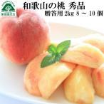 ショッピングお中元 お中元桃 和歌山の桃 中玉 約2kg 8玉〜10玉