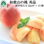 お中元桃 和歌山の桃 大玉 約4kg 10玉〜13玉