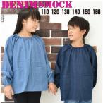 デニムスモック 110 120 130 140 150 160 ソフト素材 ストレッチ素材 子供 大人 小学生 中学生 S