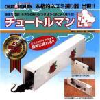 何回でも捕れるネズミ捕獲器「チュートルマン」