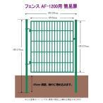 ショッピングフェンス フェンスAF-1200用簡易扉(とびら)・門扉・出入口・ゲート 片開き 扉と門柱セットです。取付簡単!