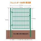 ショッピングフェンス フェンスAF-1500用簡易扉(とびら)・門扉・出入口・ゲート 片開き 扉と門柱セットです。取付簡単!