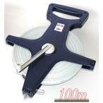 テープメジャー100m 両面目盛テープで確認が楽にできます。
