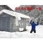 雪下ろし 雪降ろし 雪かき「らくらく雪すべ〜る」屋根の雪がドンドン滑り落ちます。簡単に、安全に、短時間で、楽しく雪下ろしができます。シート2枚付
