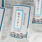 宮古の塩使用 塩サイダー 24本セット