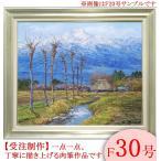 絵画 油絵 妙高山 F30号 (小川久雄)  【海・山】【肉筆】【油絵】【日本の風景】【大型絵画】