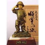 北村西望 将軍の孫 (ブロンズ像)