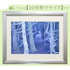 東山魁夷 絵画 白馬の森(※10号特寸)  【複製】【美術印刷】【巨匠】【10号】