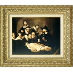 レンブラント 絵画 解剖学講義 F6号  【複製】【美術印刷】【世界の名画】【6号】