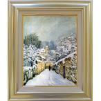 シスレー 絵画 ルーヴシェンヌの雪 F6号  【複製】【美術印刷】【世界の名画】【6号】