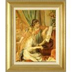 ルノアール 絵画 ピアノに寄る娘達 F6号  【複製】【美術印刷】【世界の名画】【6号】