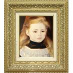 ルノアール 絵画 白いエプロンの少女 F3号  【複製】【美術印刷】【世界の名画】【3・4号】