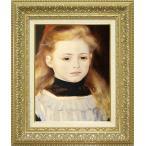 ルノアール 絵画 白いエプロンの少女 F6号  【複製】【美術印刷】【世界の名画】【6号】