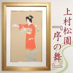 上村松園 絵画 序の舞   【複製】【美術印刷】【巨匠】【変型特寸】