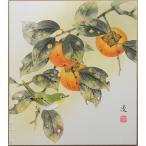 高級色紙「柿」凌(色紙絵)