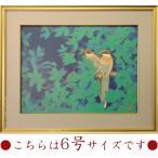 平山郁夫 絵画 尾長鳥【6号】  【複製】【美術印刷】【巨匠】【6号】