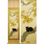 菱田春草 掛け軸 黒き猫  【掛軸】【一間床・半間床】【趣味】
