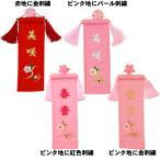 雛人形 雛飾り 名前旗 名前札 ケース用名前旗 ケース用名前札 刺繍 「ぷち名前旗」 和小物 脇飾り 【代引き不可】
