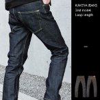 2nd / 工房直送 岡山 職人仕上げ / 工房直送価格!送料無料 KAKEYA JEANS -made in japan-2ndモデル 細みのストレートジーンズ・リジッド 未洗い