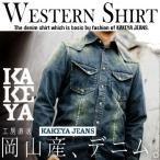 ショッピングused western-used / 工房直送 岡山 職人仕上げ / デニムシャツ KAKEYA JEANS -made in japan-タイト・ウエスタン デニムシャツwestern-denim-shirt