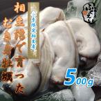 剥き身 牡蠣 500g【冷蔵便】兵庫県 相生海域 漁師 が販売、とれたて新鮮です。生食用 かき