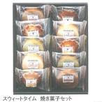 お奨めギフト スウィートタイム 焼き菓子セット 2700円を1525円税込 BM-BE  内祝い 供養 御礼等に