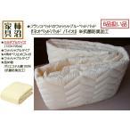 ベッドパッド フランスベッド ネオベッドパッドバイオ セミダブル ウォッシャブル・抗菌防臭加工