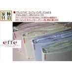 ボックスシーツ(マットレスカバー) クイーンサイズ フランスベッド エッフェインターナショナル 4色から選択可
