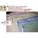 ボックスシーツ(マットレスカバー) ワイドダブル フランスベッド エッフェインターナショナル 4色から選択可