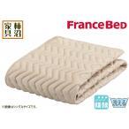 ベッドパッド シングルサイズ フランスベッド グッドスリーププラス バイオベッドパッド 97×195cm 36008-160