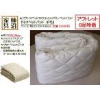 ベッドパッド フランスベッド ネオベッドパッドウール(羊毛100%) 特寸103×195 ウォッシャブル