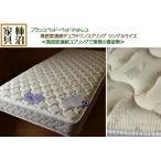 マットレス フランスベッド 高密度デュラテクノ(DT)スプリング シングルサイズ