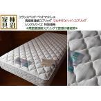 マットレス フランスベッド 高密度マルチラスハードスプリング シングルサイズ