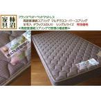 マットレス フランスベッド 高密度マルチラススーパースプリング 羊毛入デラックス シングルサイズ