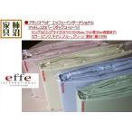 ボックスシーツ(マットレスカバー) シングルロング フランスベッド エッフェインターナショナル 4色から選択可