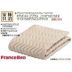ベッドパッド セミダブルロングサイズ フランスベッド グッドスリーププラス バイオベッドパッド 122×205cm 36009-260ML