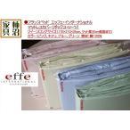 ボックスシーツ(マットレスカバー) クイーンロング フランスベッド エッフェインターナショナル 4色から選択可