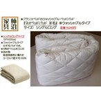 ベッドパッド フランスベッド ネオベッドパッドウール(羊毛100%) シングルロングサイズ ウォッシャブル