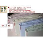 ボックスシーツ(マットレスカバー) SSサイズ(セミシングル) フランスベッド エッフェインターナショナル 4色から選択可