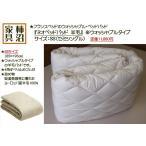 ベッドパッド フランスベッド ネオベッドパッドウール(羊毛100%) SS(セミシングル) ウォッシャブル