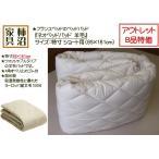 アウトレットB品扱い ベッドパッド フランスベッド ネオベッドパッドウール(羊毛100%) 特寸85×181 ウォッシャブル