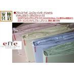 ボックスシーツ(マットレスカバー) セミダブルロングロング(MLL) フランスベッド エッフェインターナショナル 4色から選択可