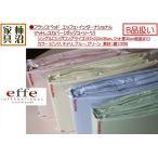 B品扱い ボックスシーツ(マットレスカバー) シングルロングロング(SLL) フランスベッド エッフェインターナショナル 4色から選択可