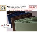 B品扱い ボックスシーツ(マットレスカバー) シングルロングロング(SLL) フランスベッド エッフェインターナショナル 3色から選択可