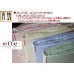 ボックスシーツ(マットレスカバー) ワイドシングルロング(WSL) フランスベッド エッフェインターナショナル 4色から選択可