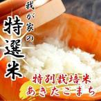 新米 令和2年産 米 30kg 送料無料 秋田県産 あきたこまち 玄米 30kg(10kg×3袋) 減農薬 特別栽培米 一等米 我が家で育てたお米です