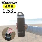水筒 スタンレー マスターシリーズ 真空ボトル 0.53L STANLEY