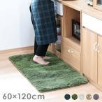 キッチンマット ペコラ 60×120cm 洗える 室内 お風呂マット バスマット 玄関マット マイクロファイバー 滑り止め 春 モダン 北欧 かわいい