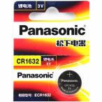 パナソニック Panasonic CR1632 3V リチウム電池1個 並行輸入品 時計用電池 ボタン電池 CR1632X1